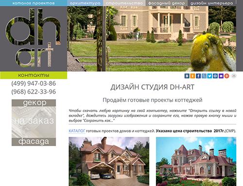 Создание сайта для студии DH-ART - портфолио