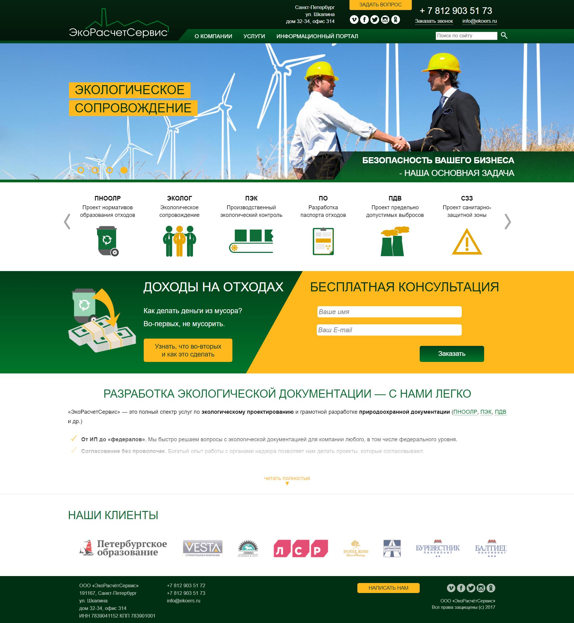 Сайт-визитка для ЭкоРасчётСервис